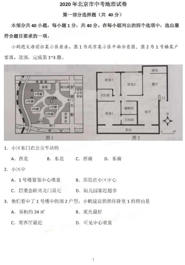 中考地理.png