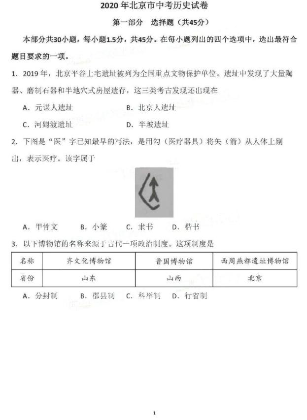 中考历史.png