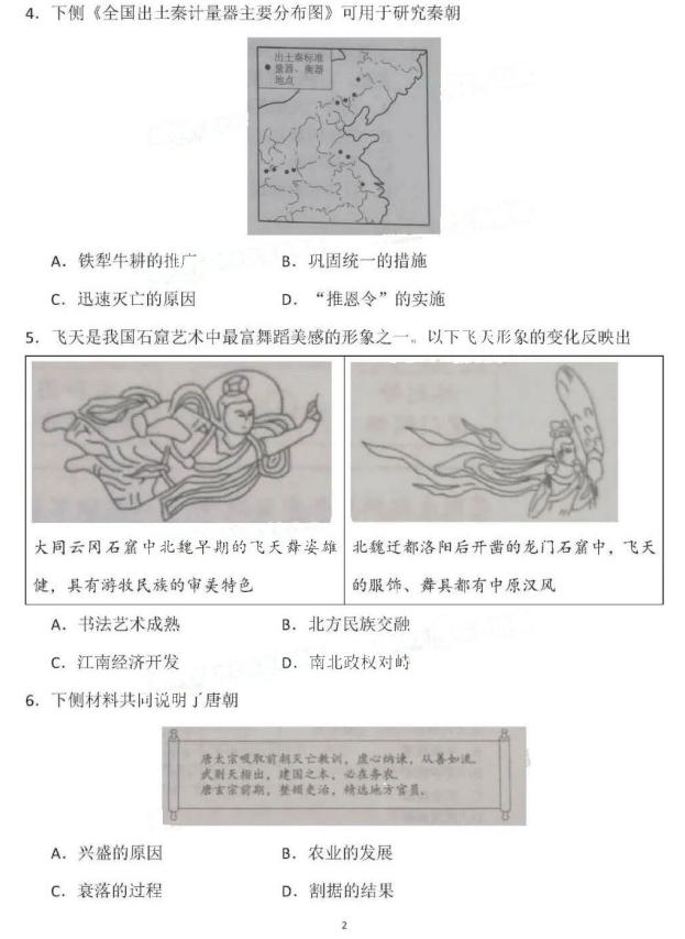 中考历史2.png
