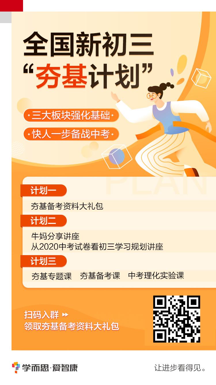 夯基整体项目海报(学而思·爱智康).jpg
