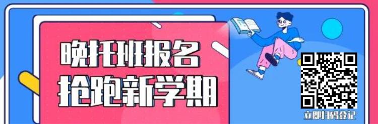 晚托班攒班新海报.png
