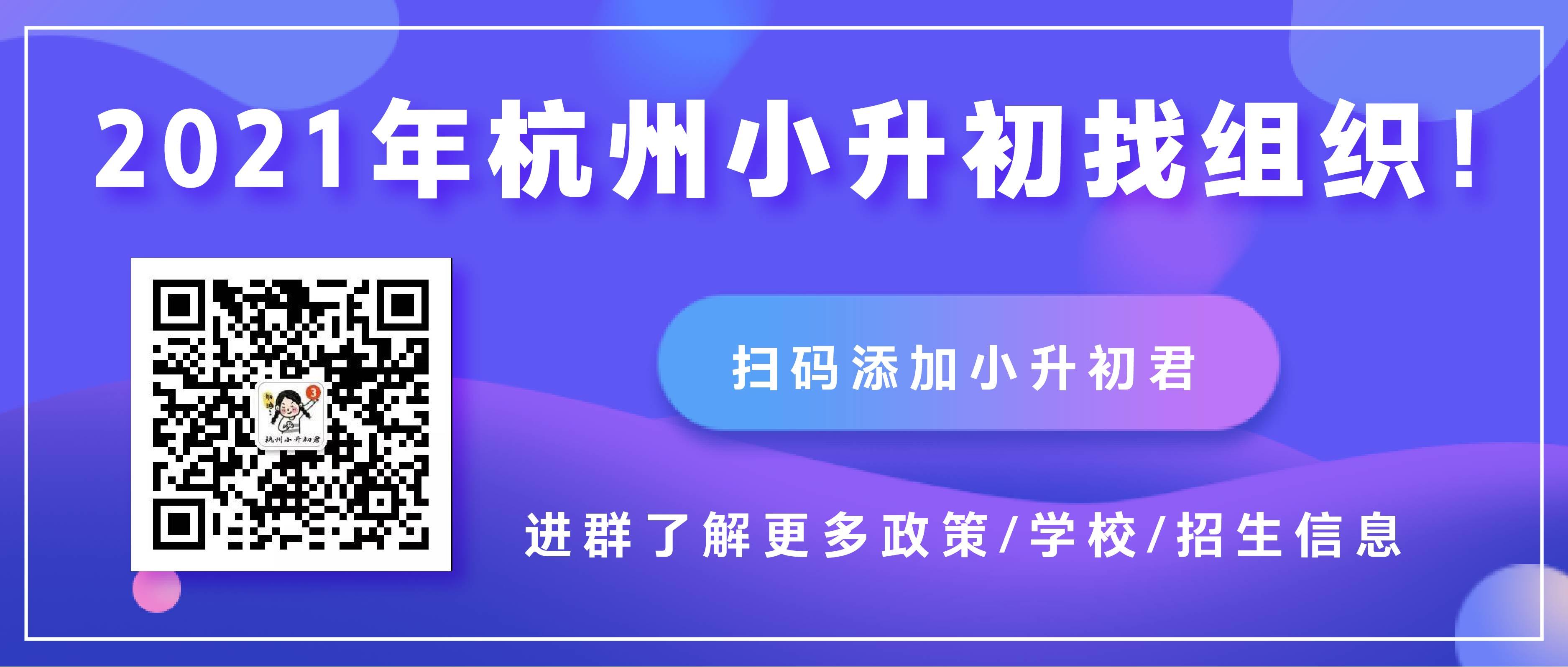 20200716--2021年杭州小升初找组织.jpg