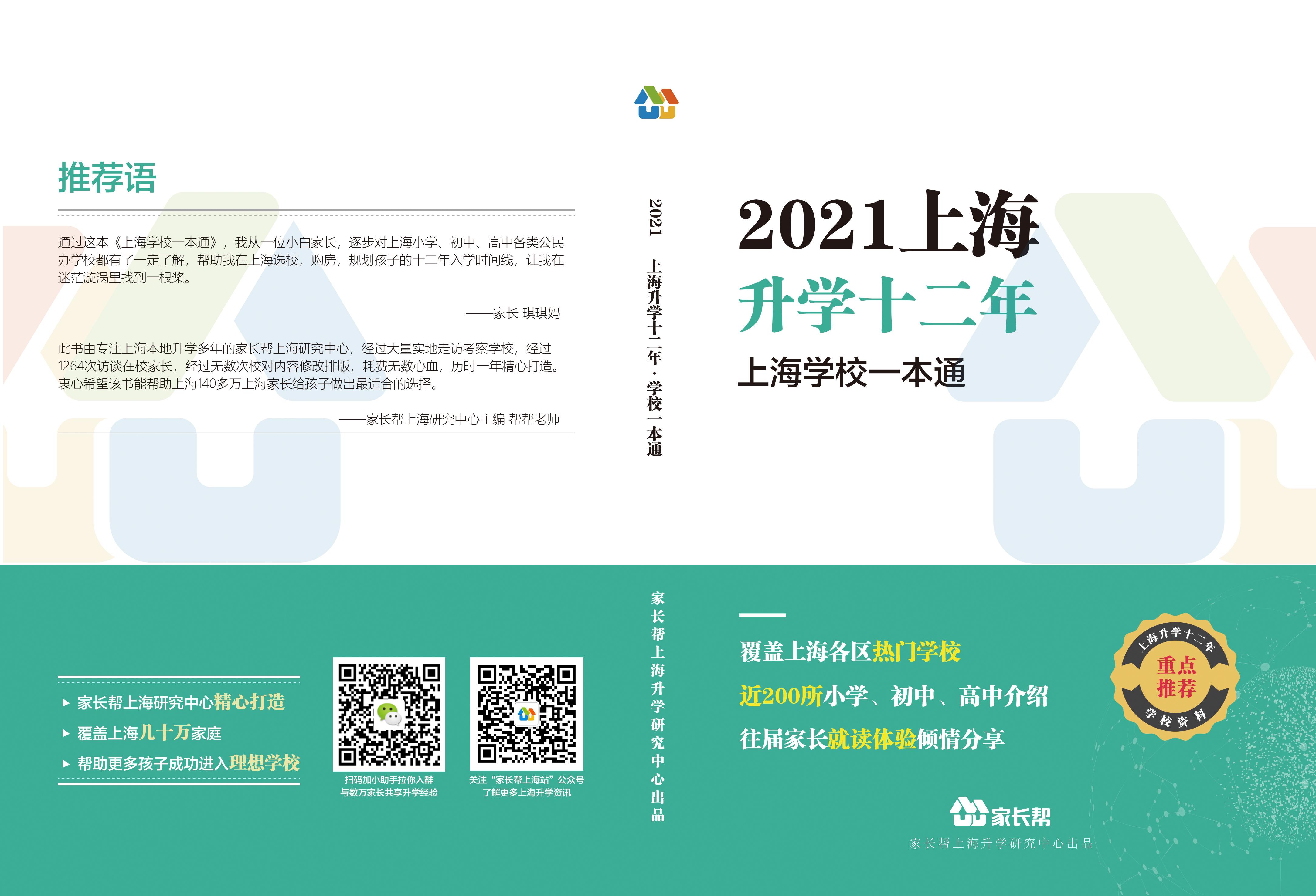 上海学校一本通-电子版(RGB模式).jpg