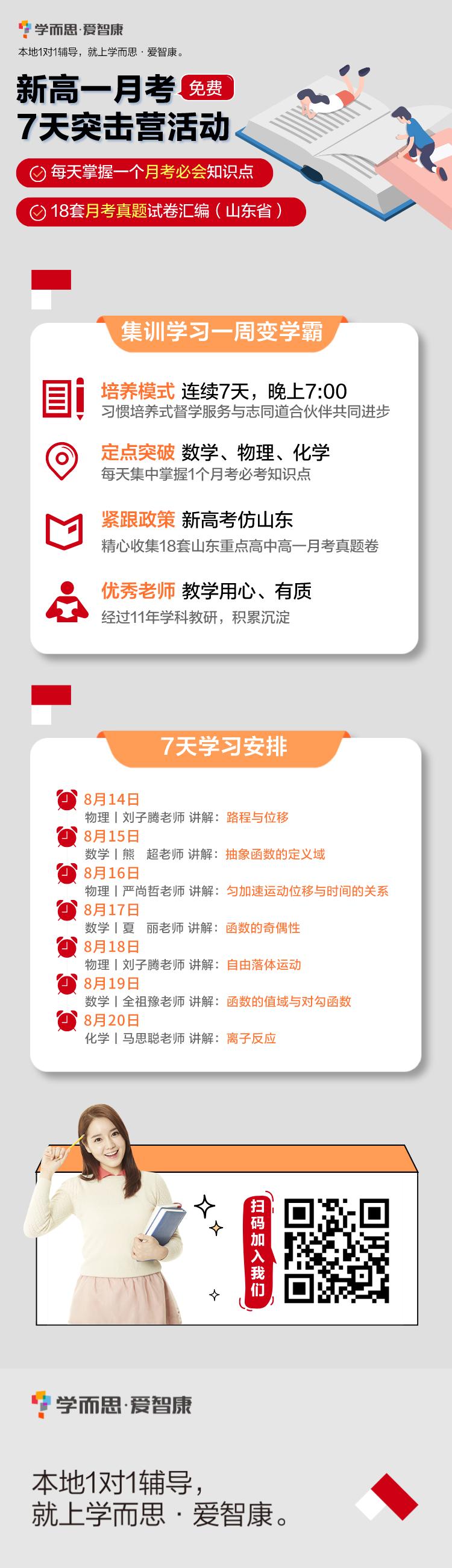 带二维码 月考活动海报(14-20日).png