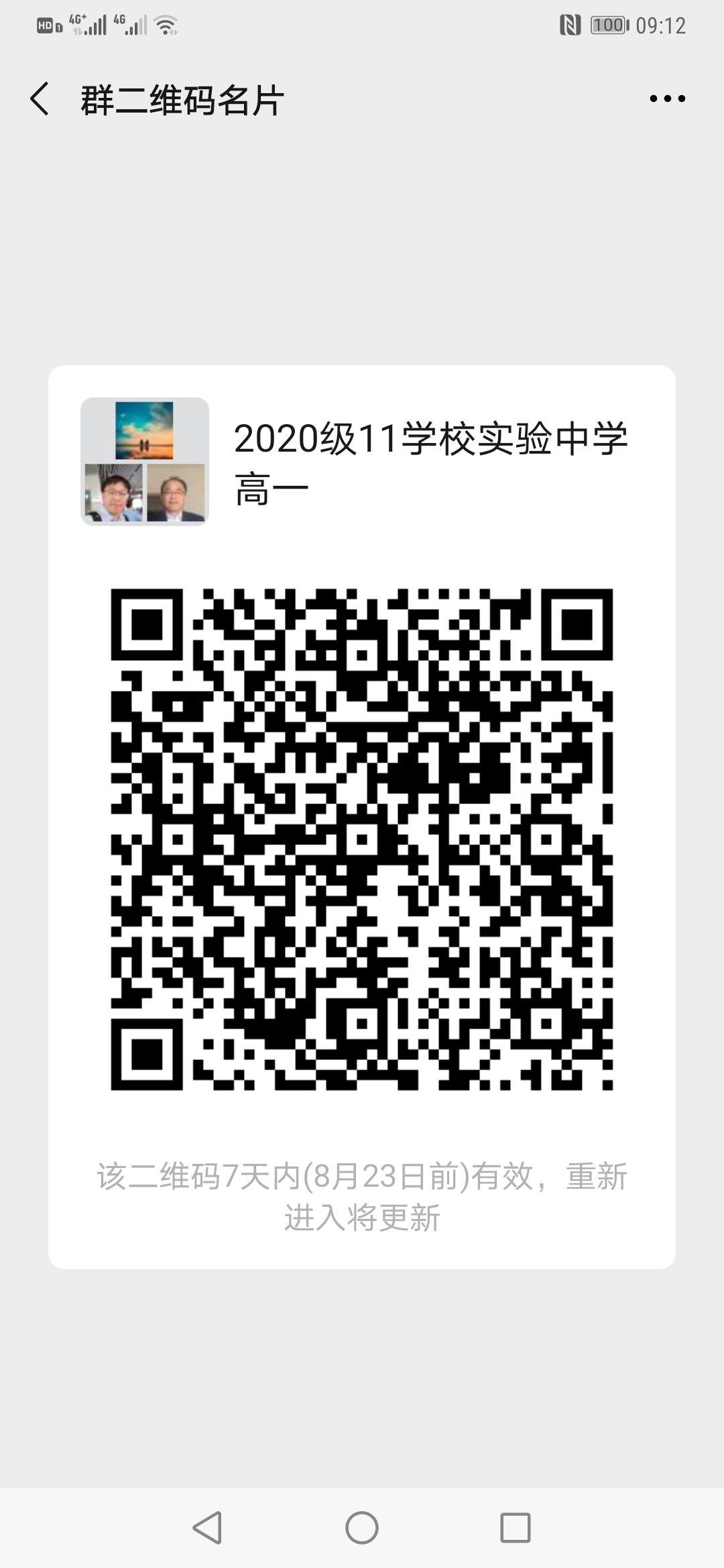 Screenshot_20200816_091209_com.tencent.mm.jpg
