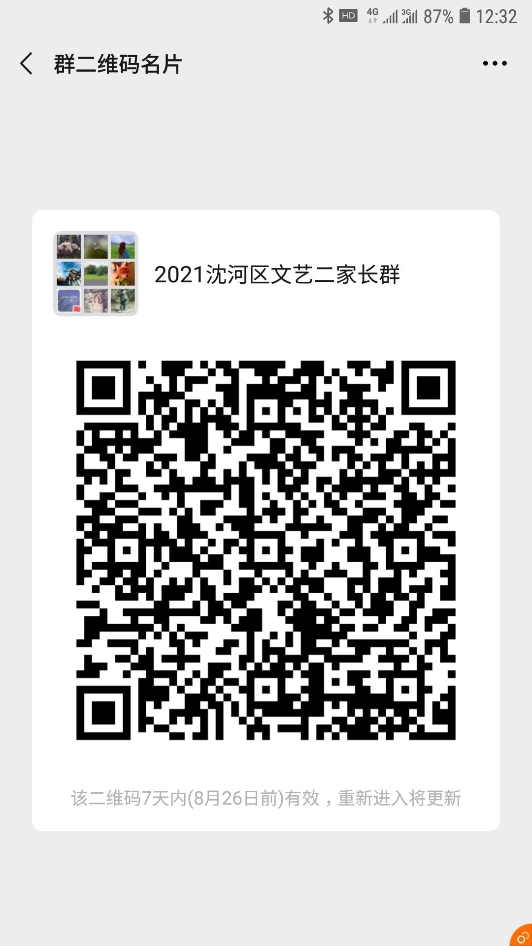 Screenshot_20200819-123240_WeChat.jpg