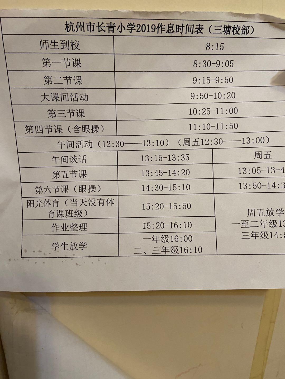 长青作息表.jpg