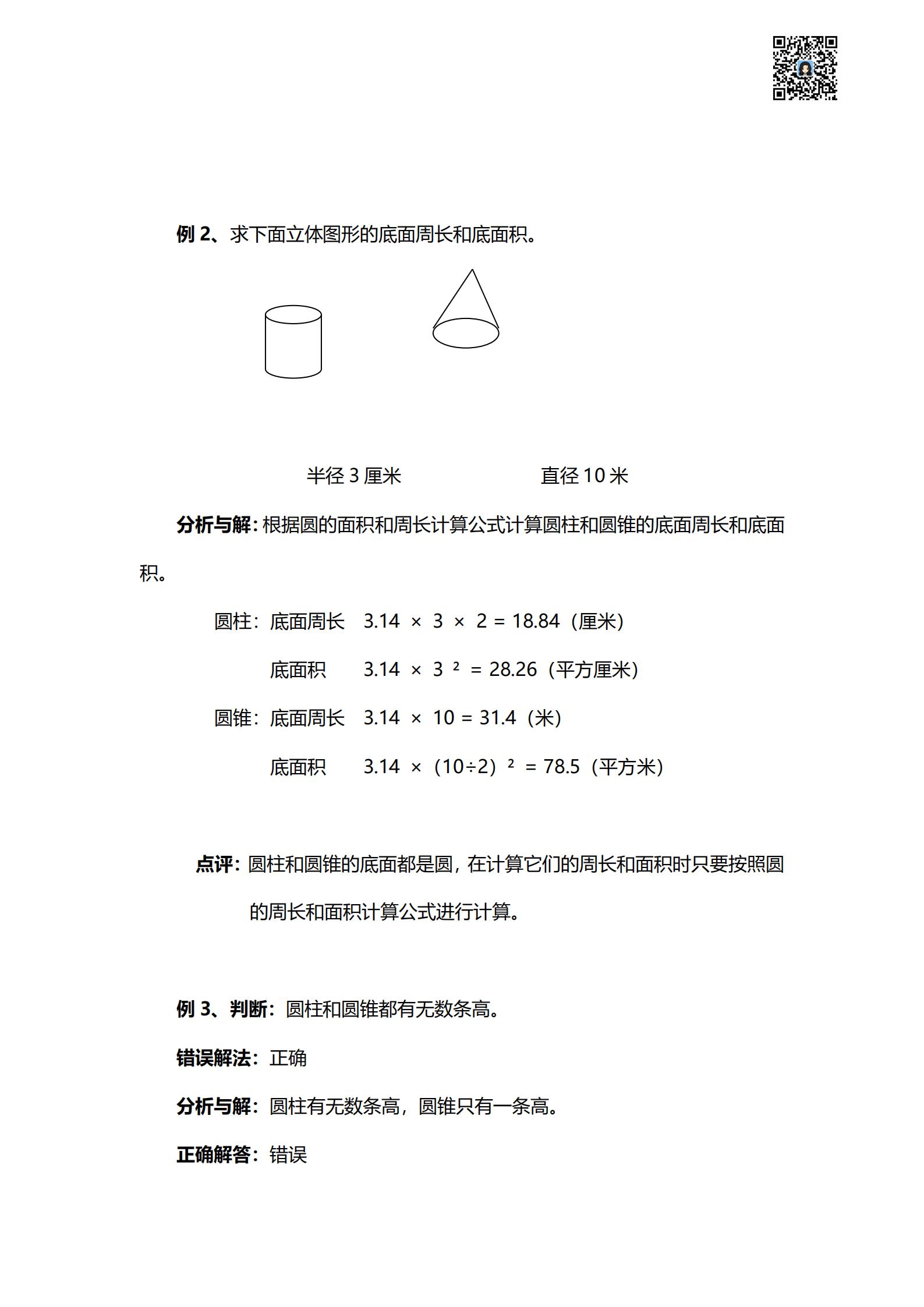 【数学】高频考点-四大专题知识点精选题_02.png