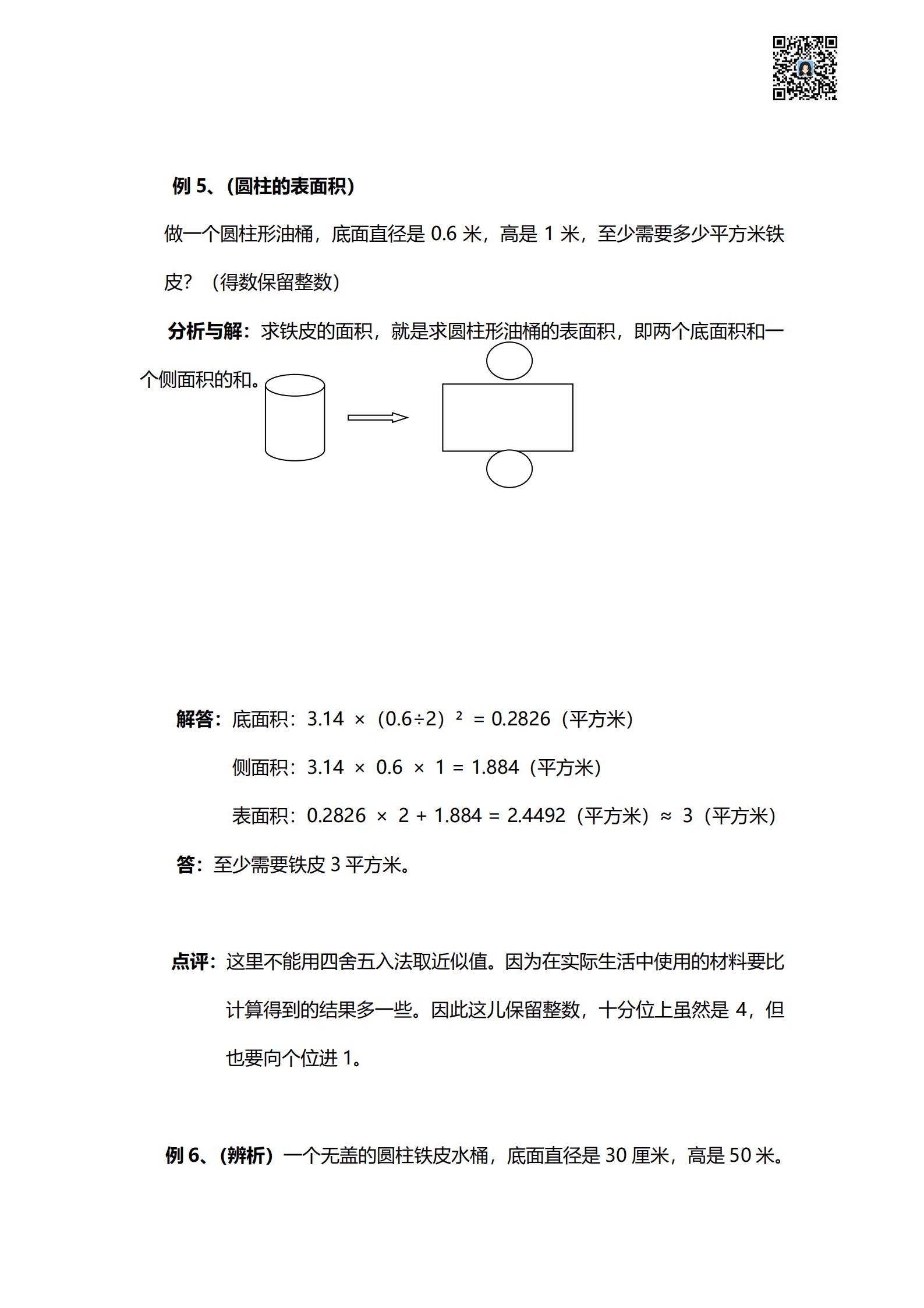 【数学】高频考点-四大专题知识点精选题_04.png