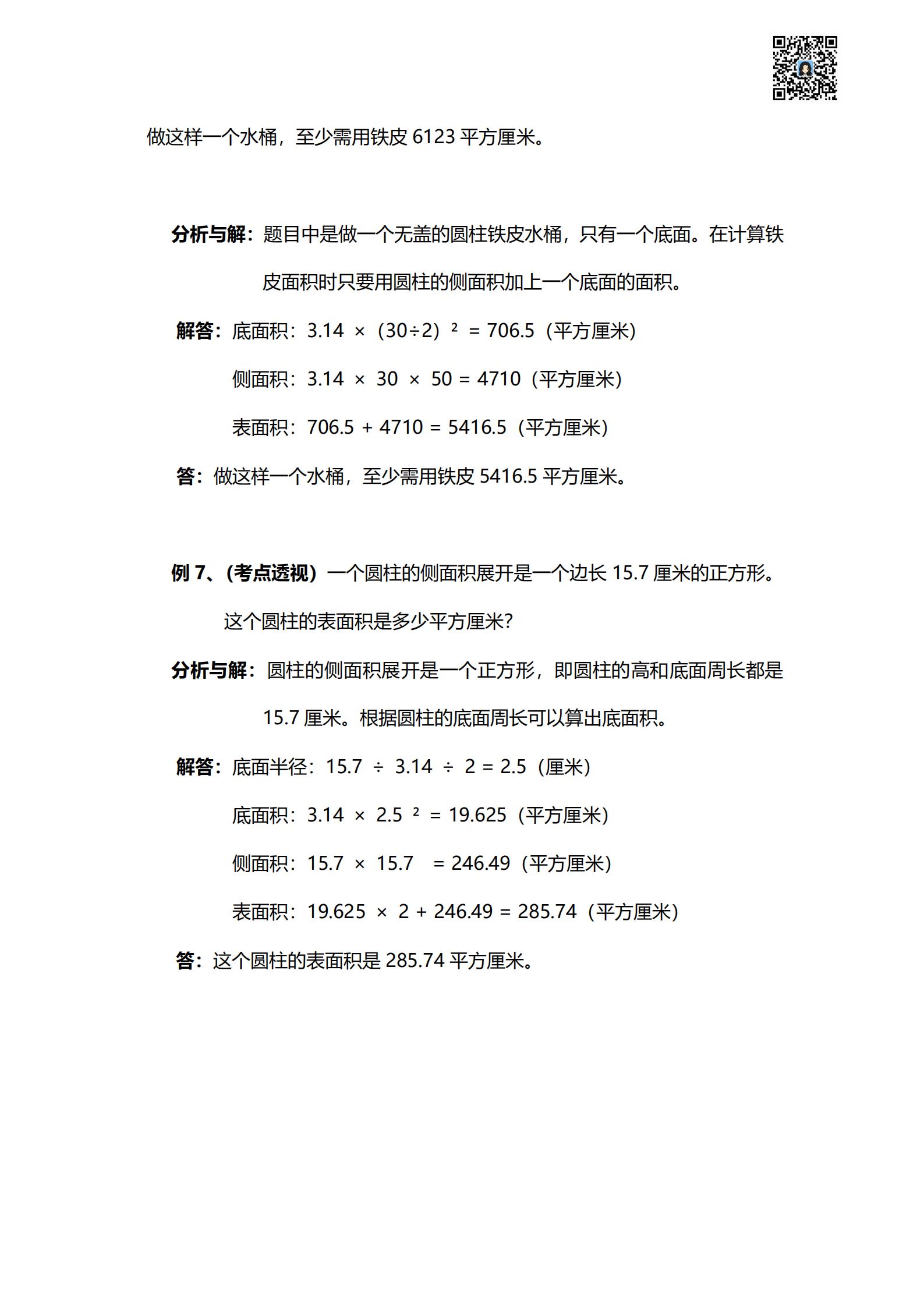 【数学】高频考点-四大专题知识点精选题_05.png