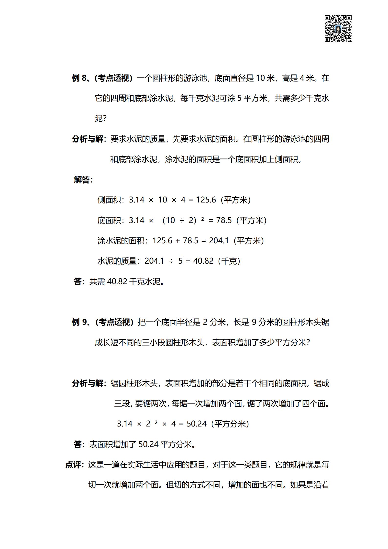 【数学】高频考点-四大专题知识点精选题_06.png