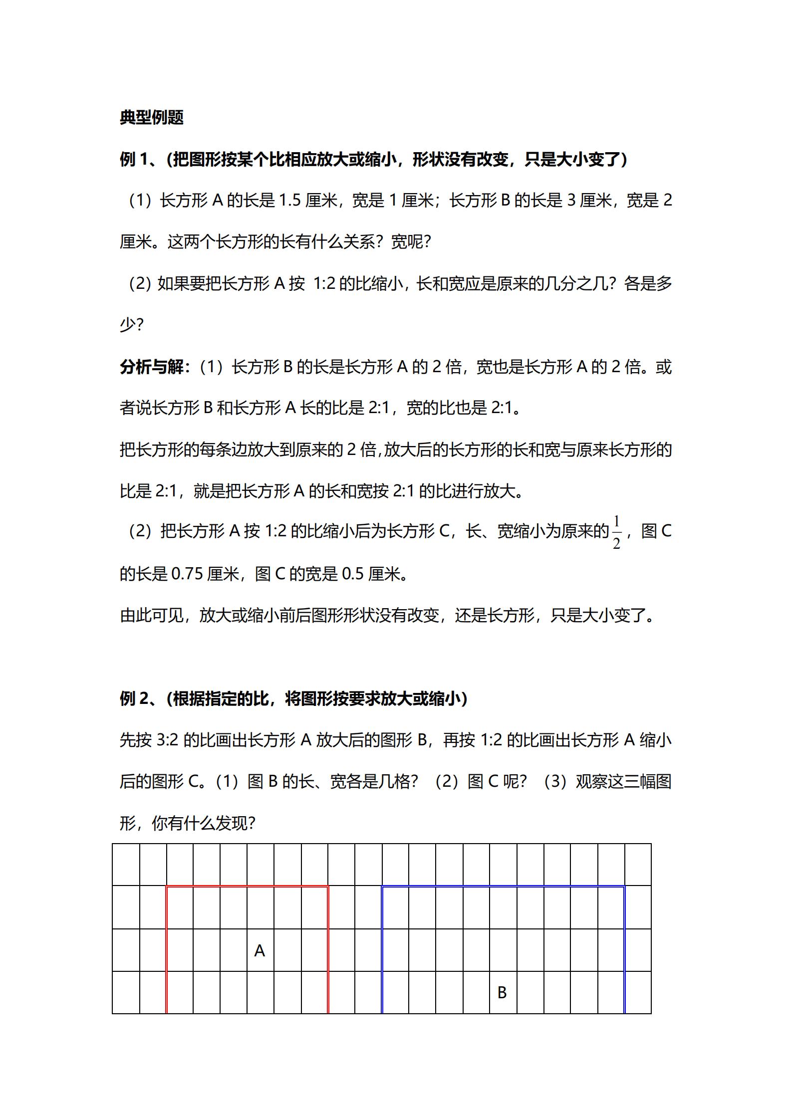 【数学】高频考点-四大专题知识点精选题_15.png