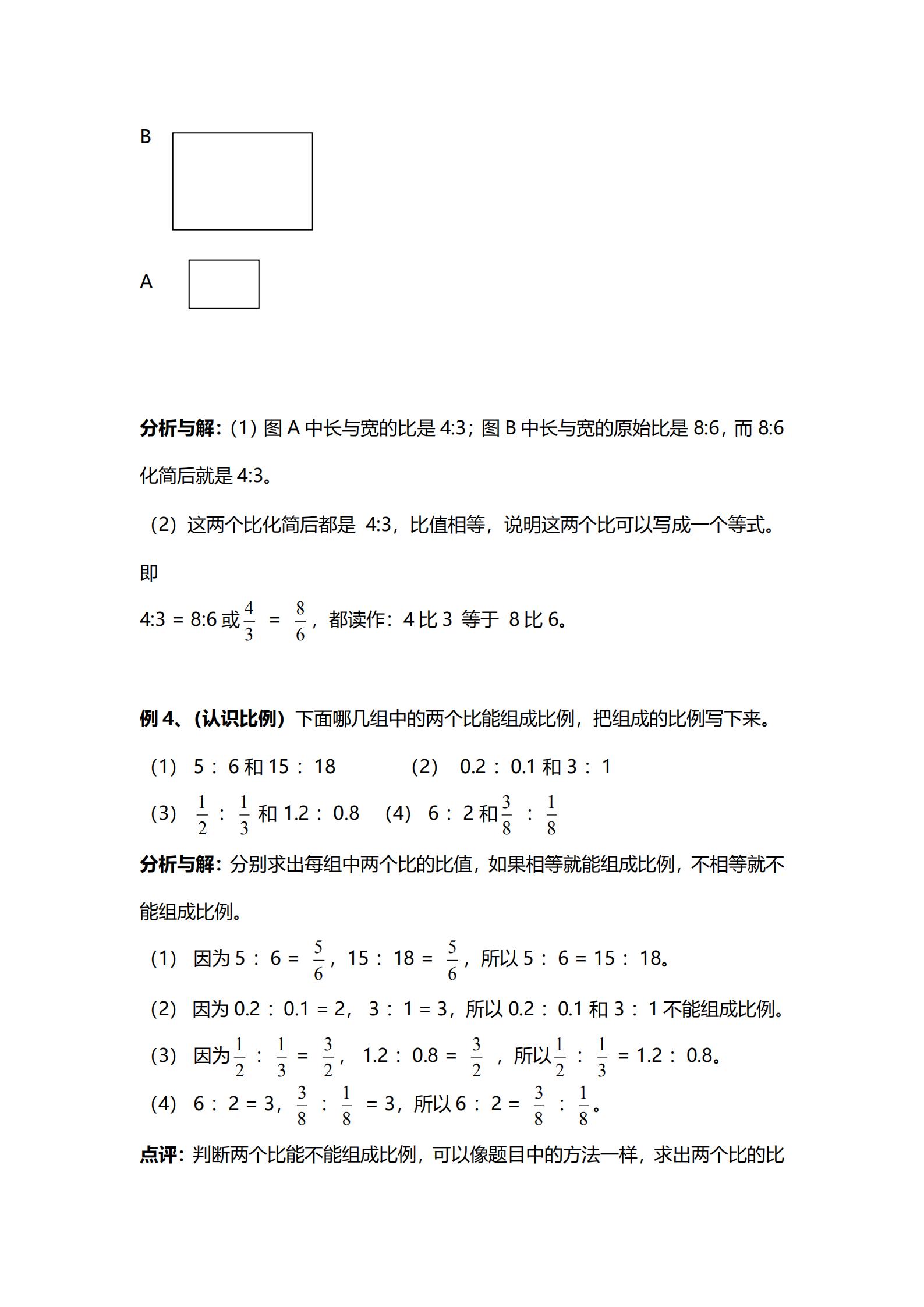 【数学】高频考点-四大专题知识点精选题_17.png