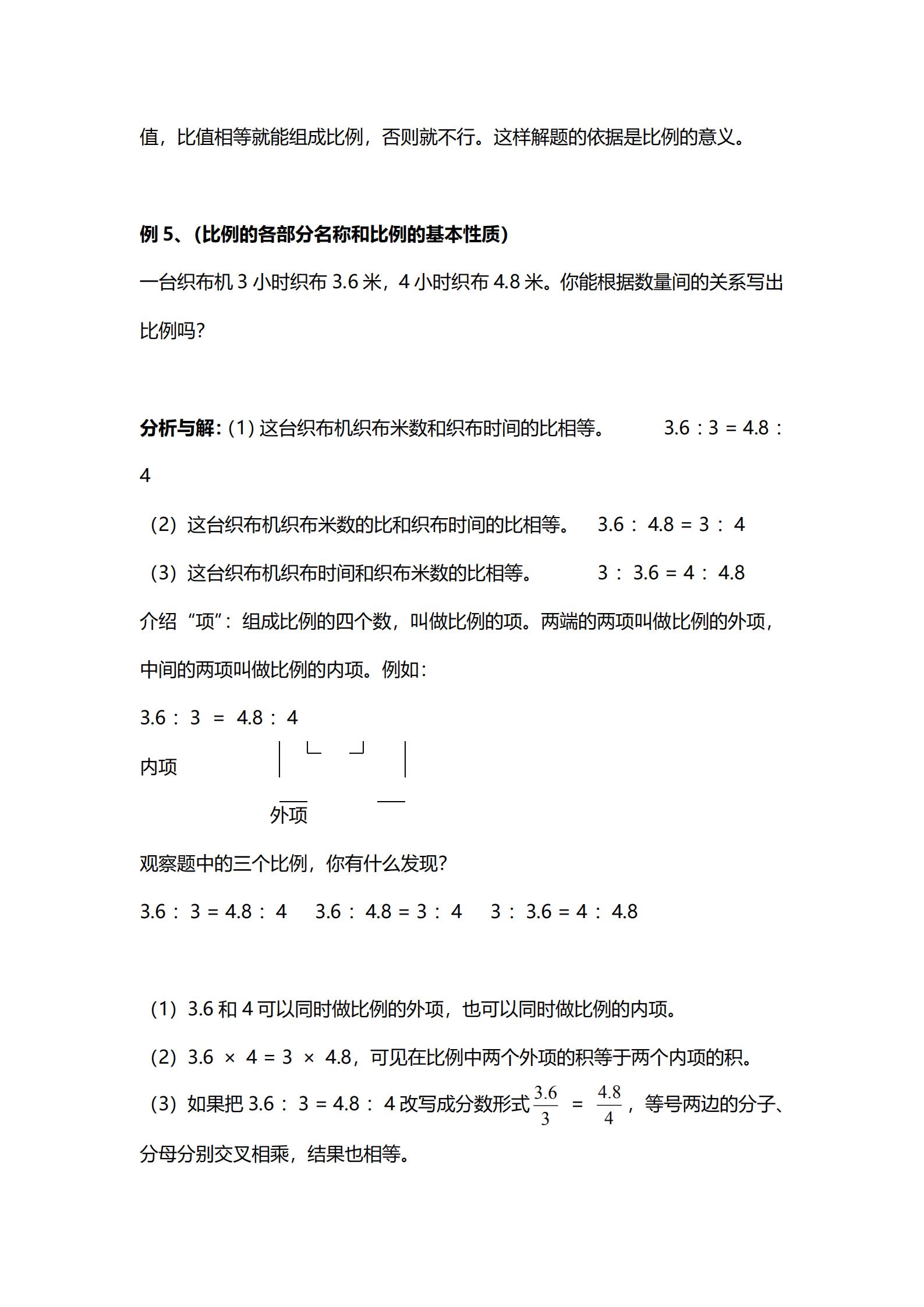 【数学】高频考点-四大专题知识点精选题_18.png