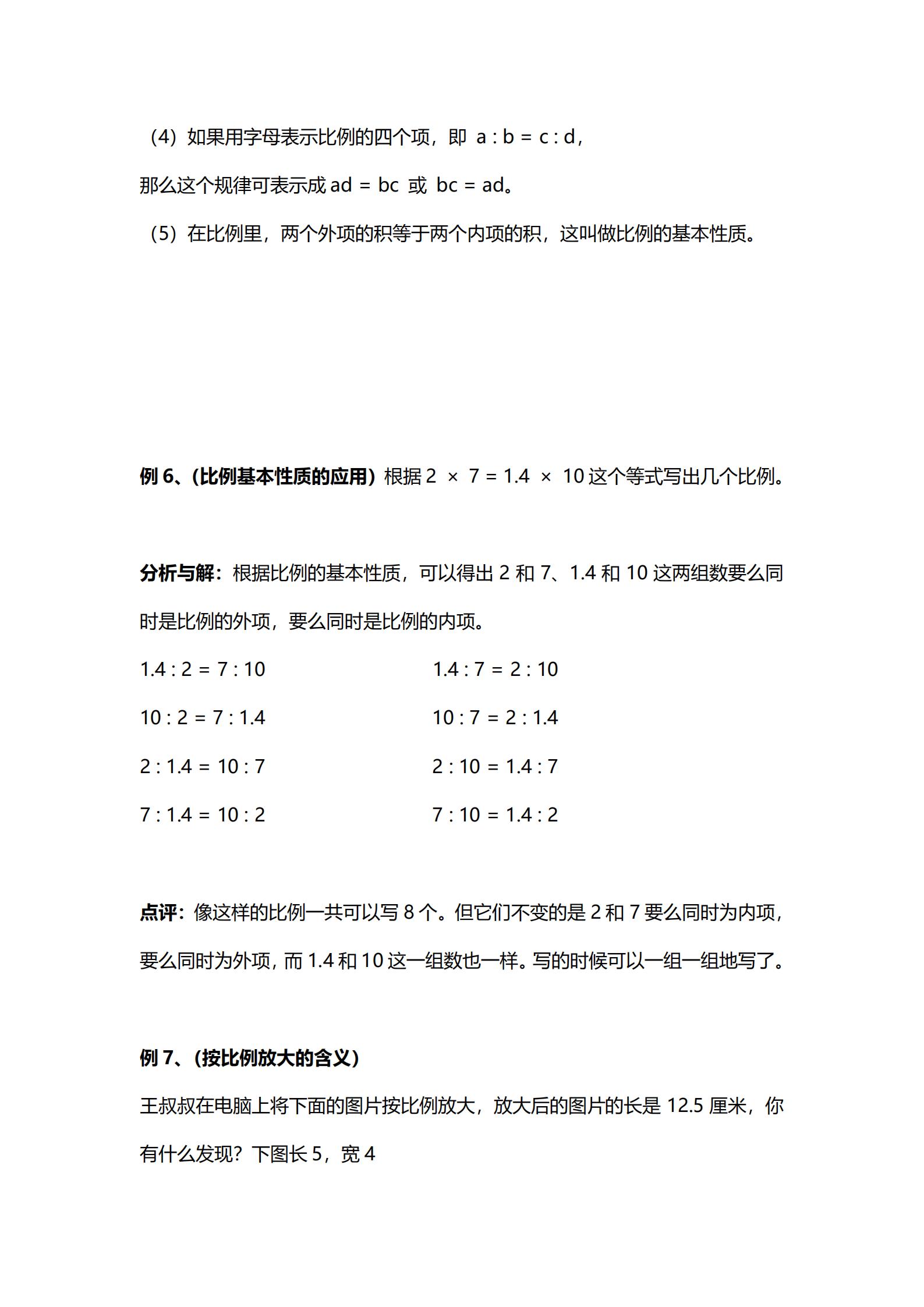 【数学】高频考点-四大专题知识点精选题_19.png