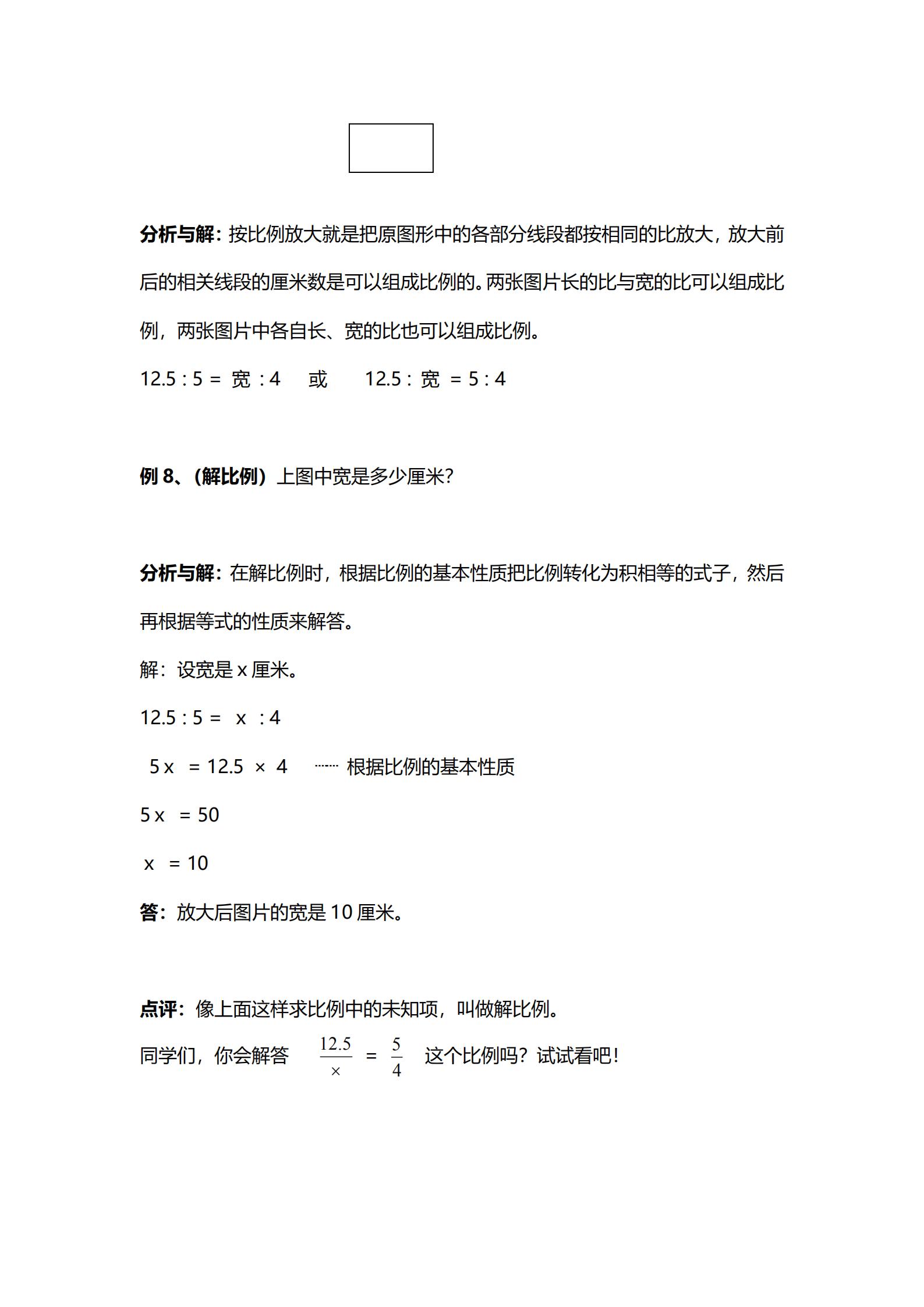 【数学】高频考点-四大专题知识点精选题_20.png