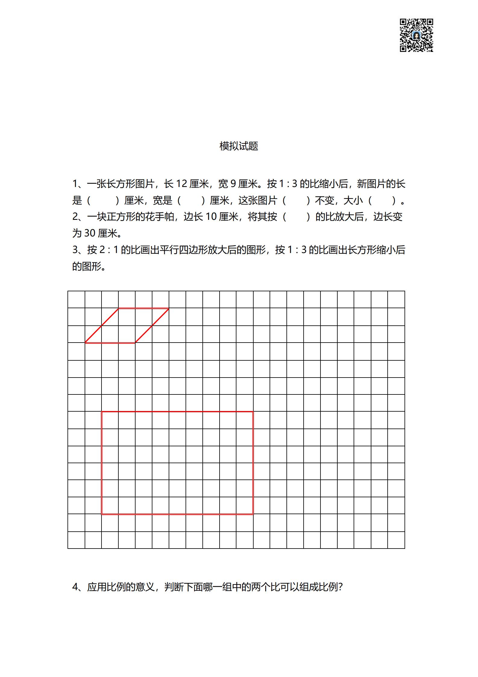 【数学】高频考点-四大专题知识点精选题_21.png