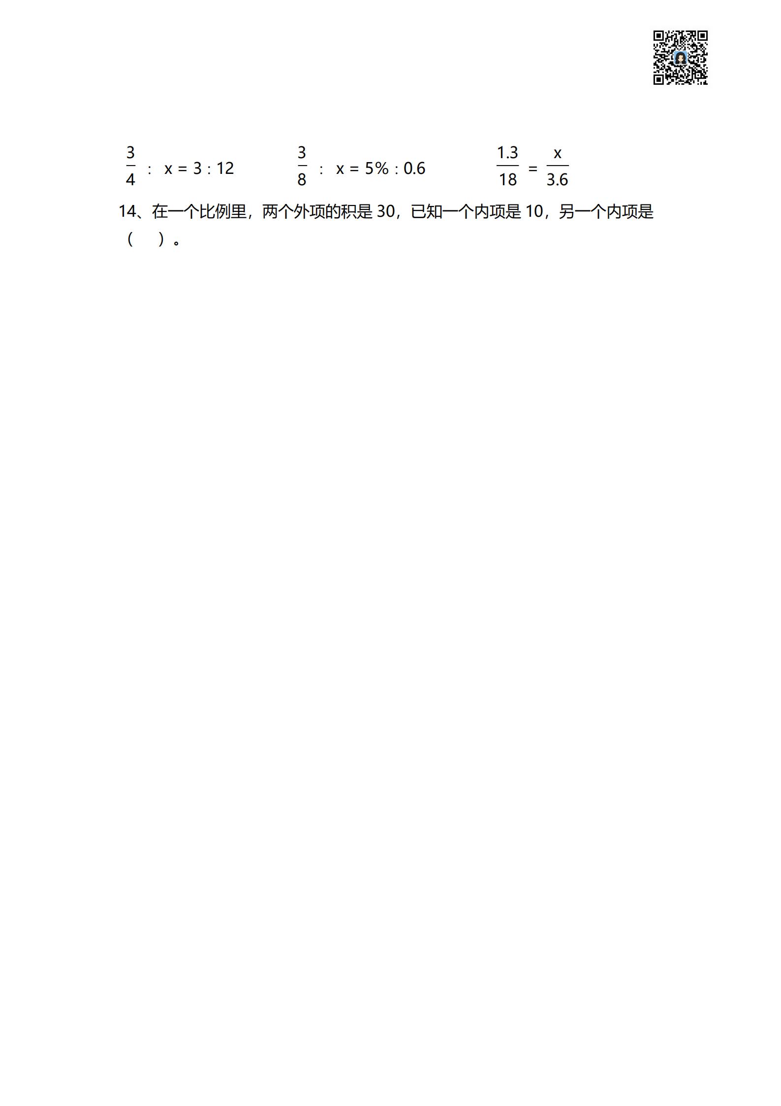 【数学】高频考点-四大专题知识点精选题_23.png