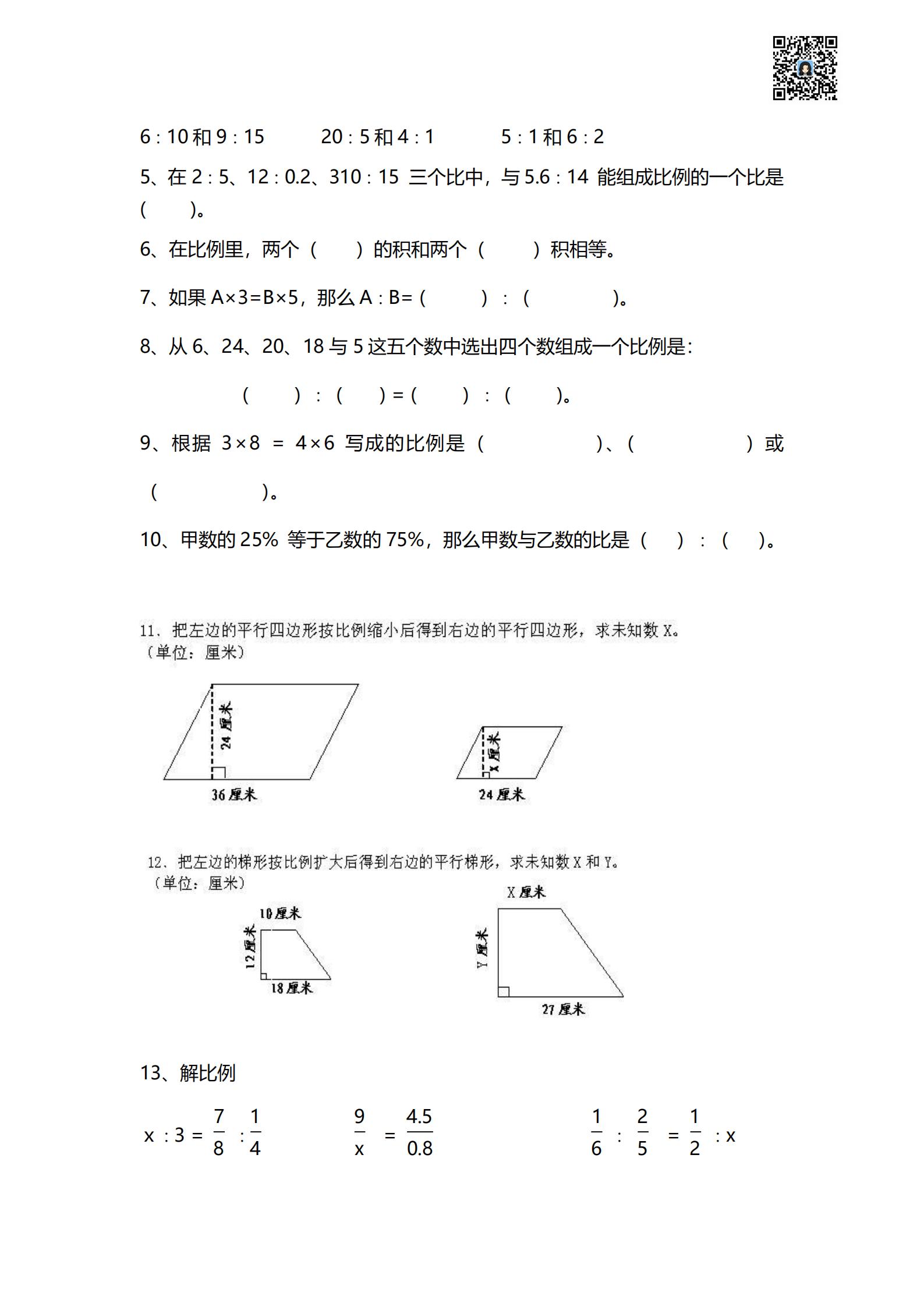 【数学】高频考点-四大专题知识点精选题_22.png