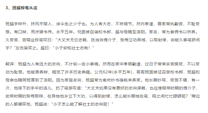 文言文翻译3.png
