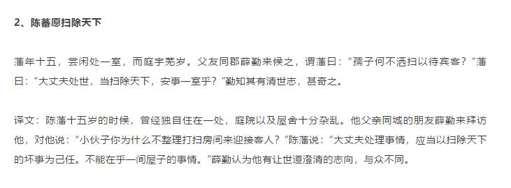 文言文翻译2.png