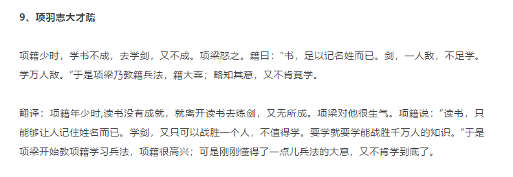 文言文翻译9.png
