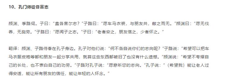 文言文翻译10.png