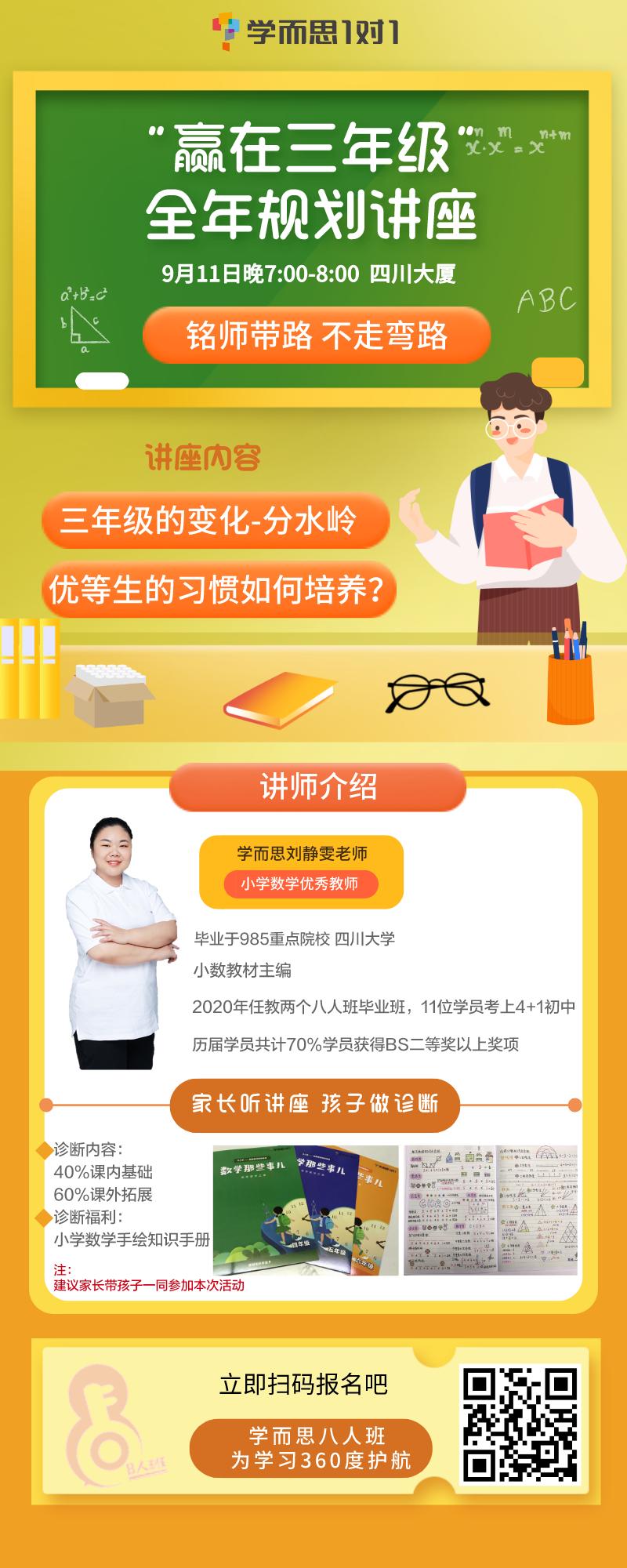 二升三讲座_长图海报_2020-09-03-0_(1).png