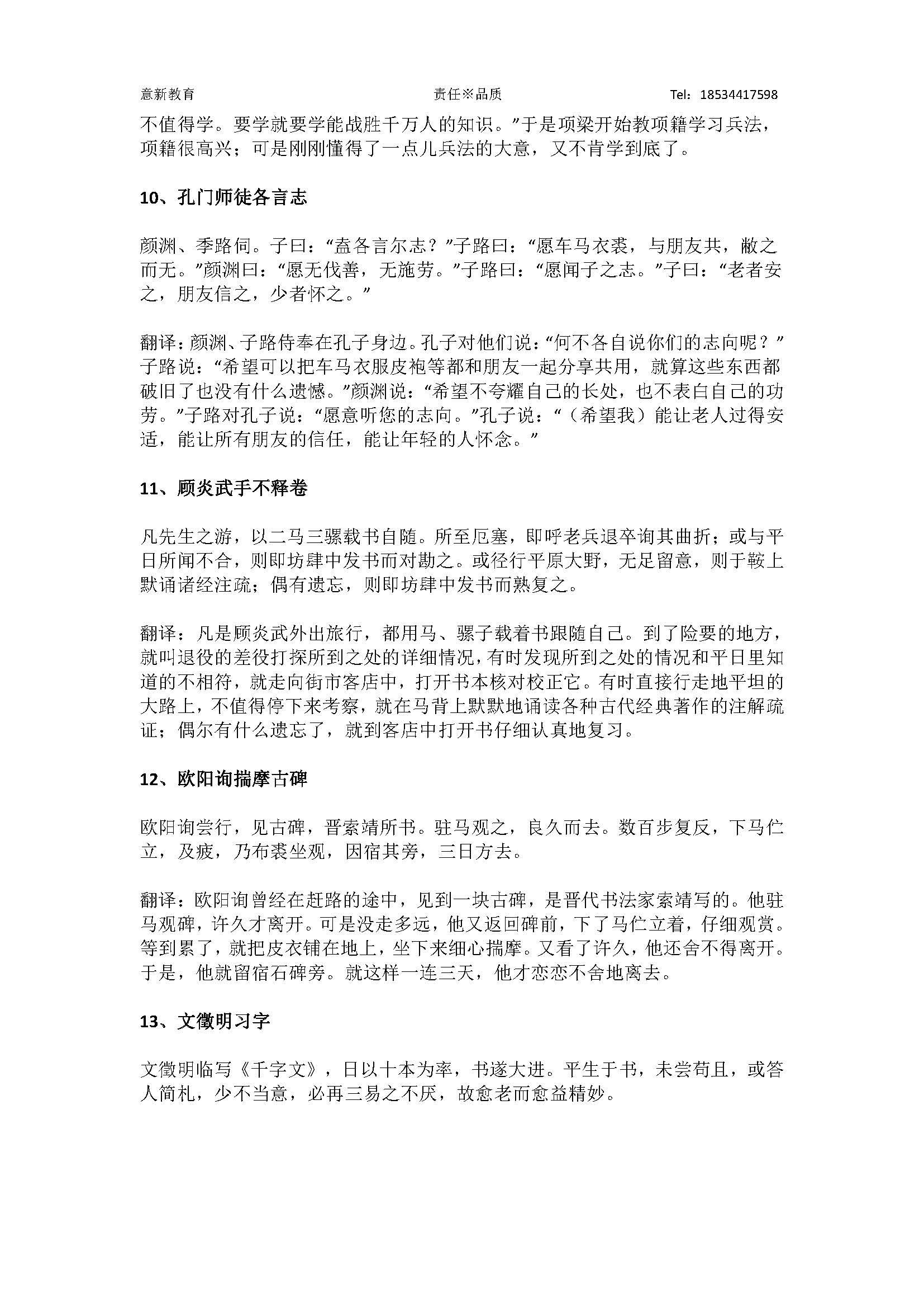 高考语文文言文翻译练习100篇_页面_04.jpg
