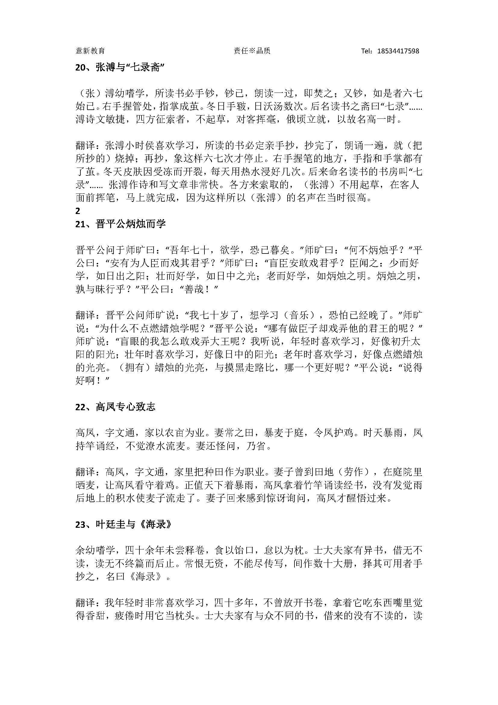 高考语文文言文翻译练习100篇_页面_07.jpg