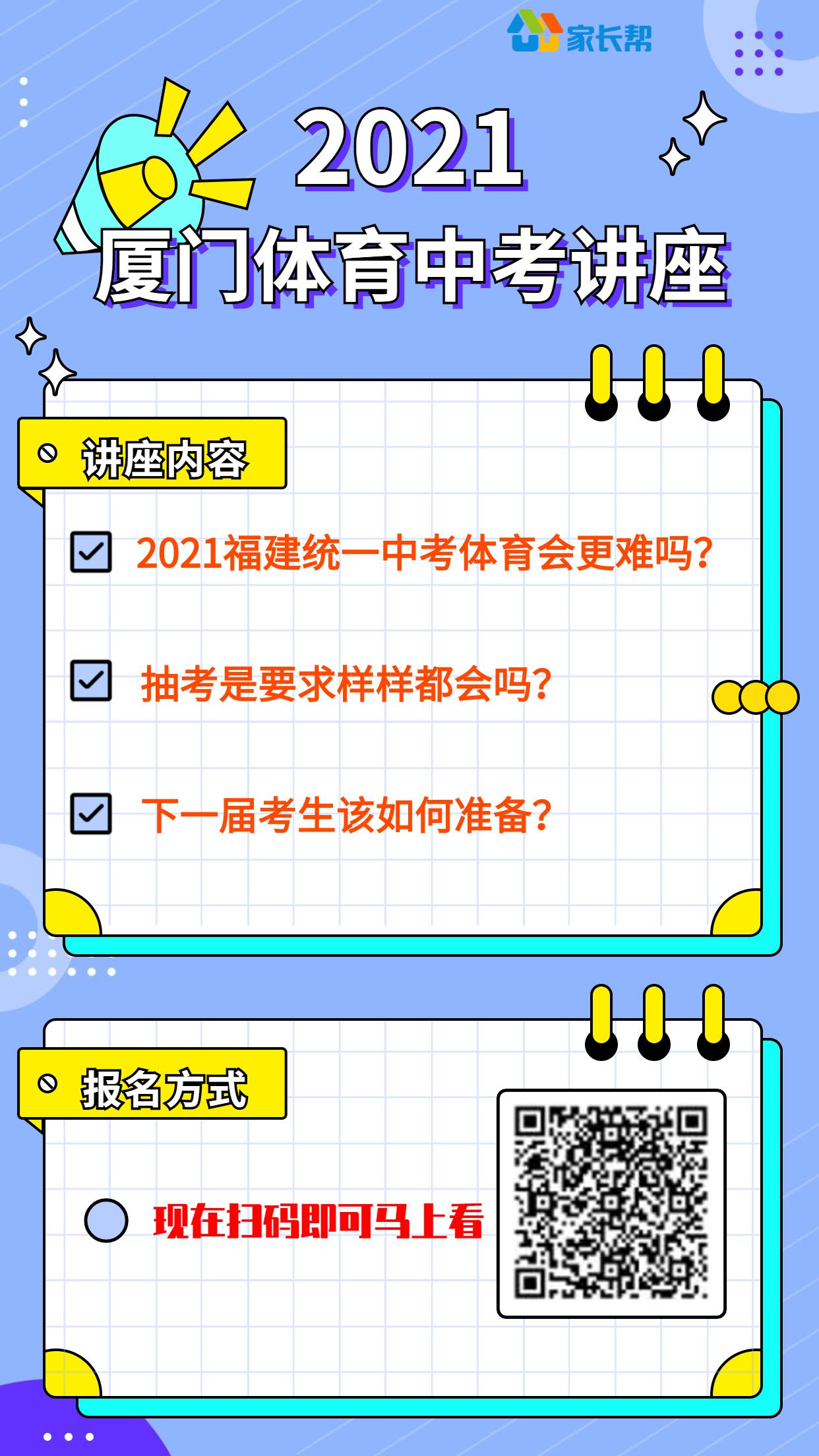 体育中考讲座海报 (1).jpg