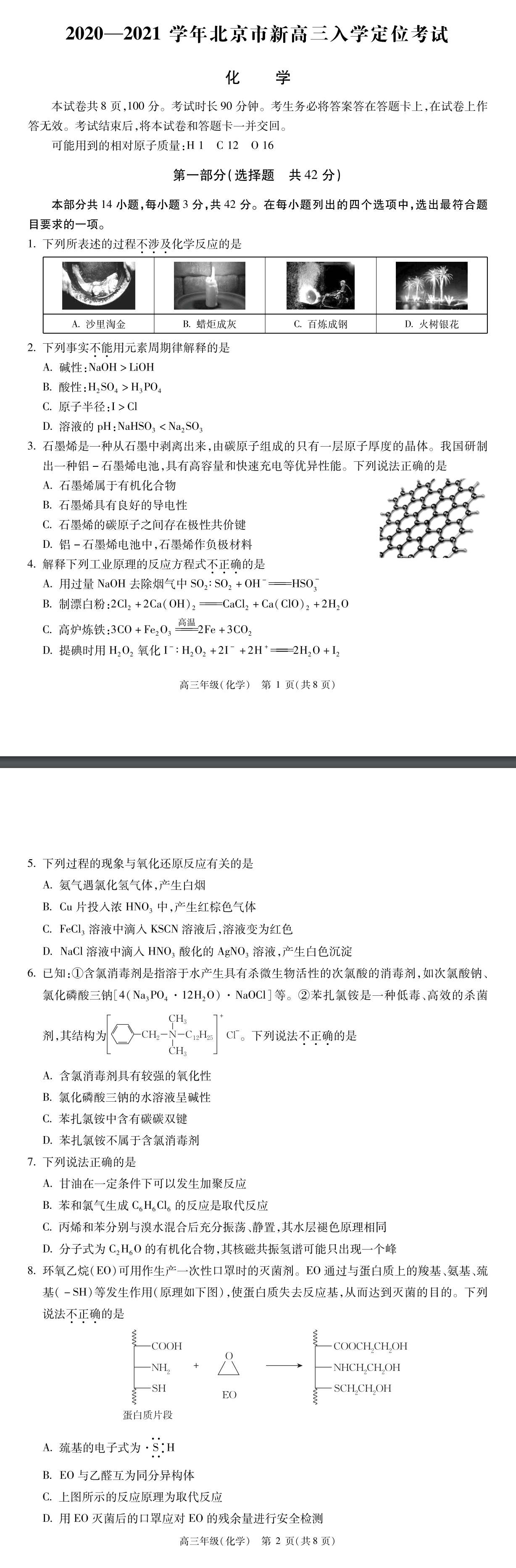 化学定位考试卷.png