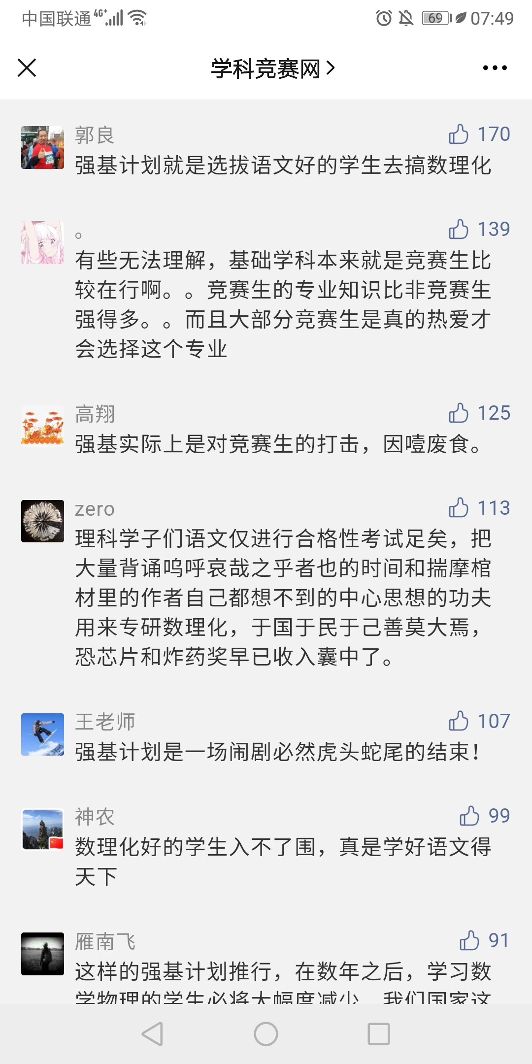 Screenshot_20200915_074957_com.tencent.mm.jpg