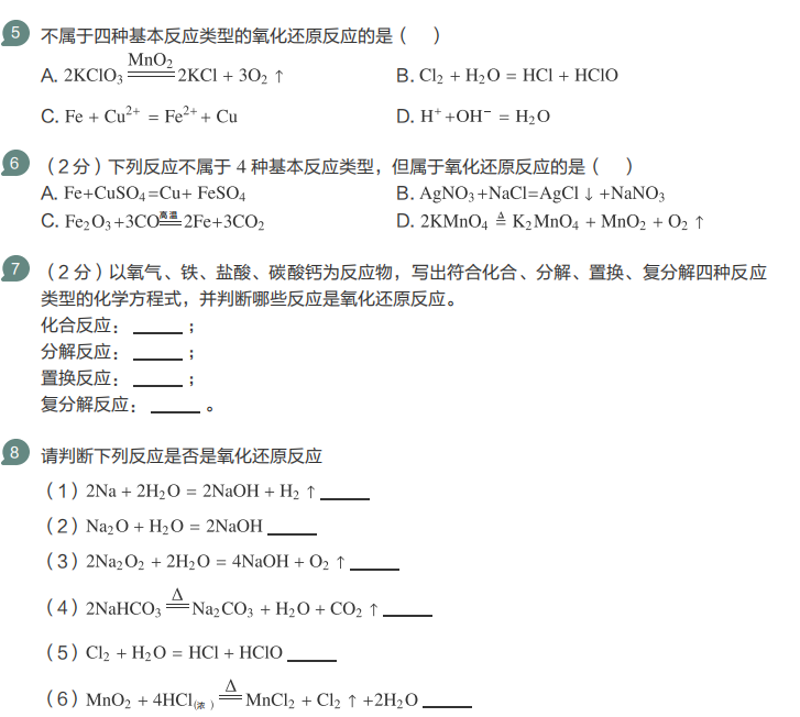 化学2.png