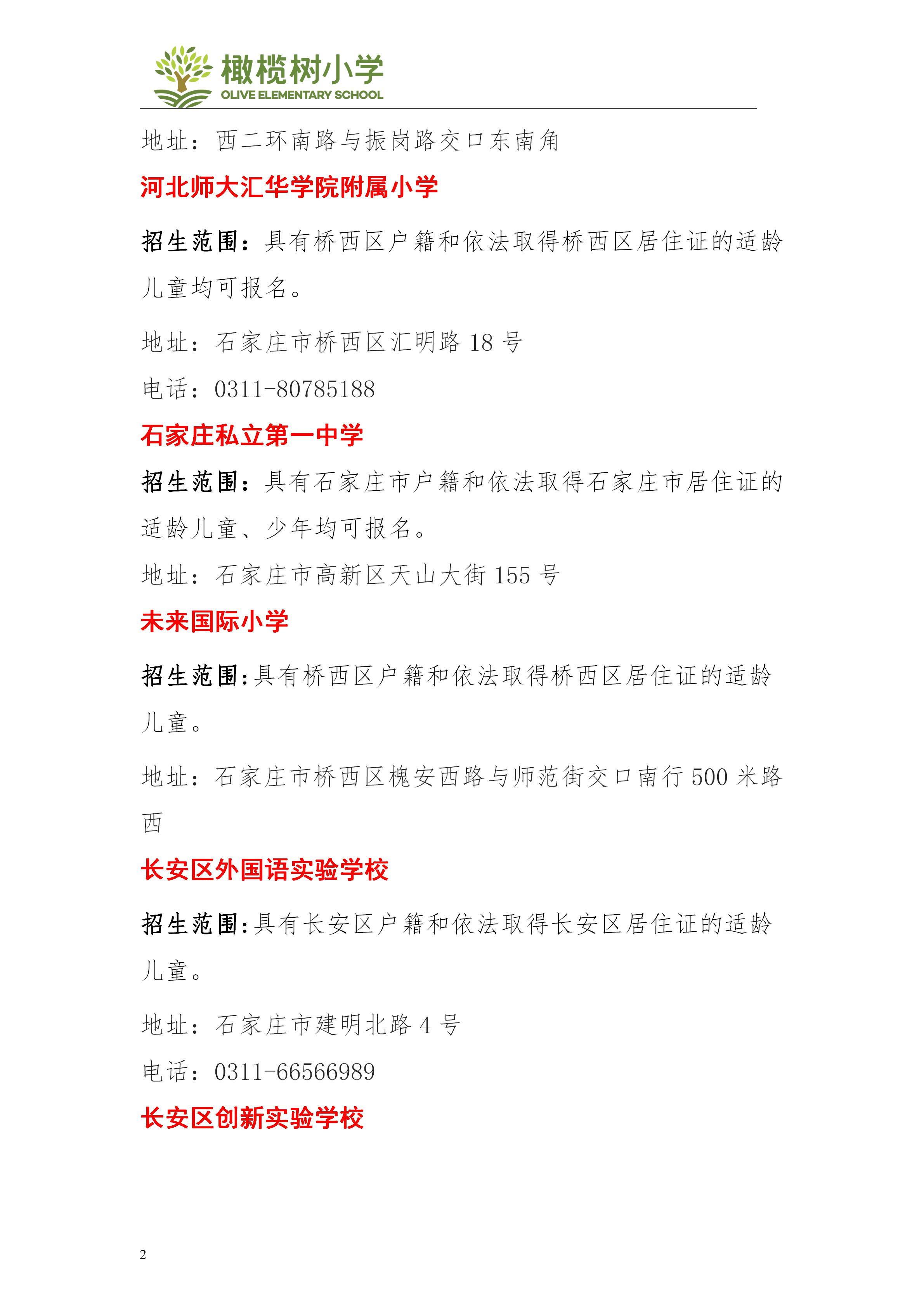 石家庄私立小学汇总2020版本_02.jpg