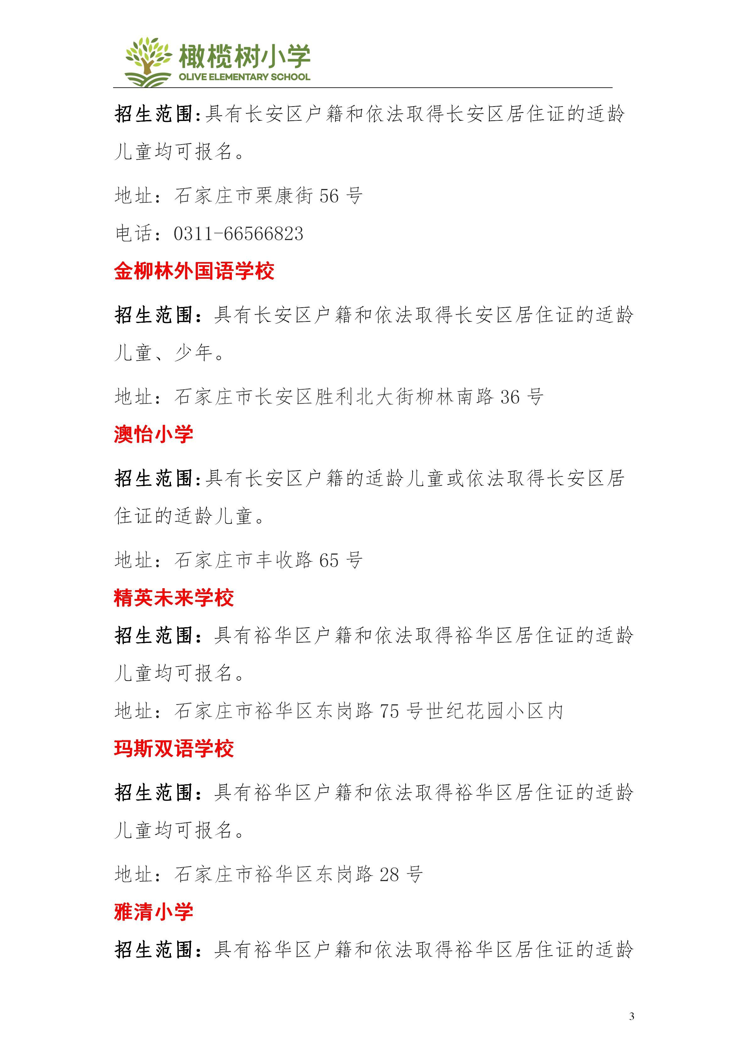 石家庄私立小学汇总2020版本_03.jpg