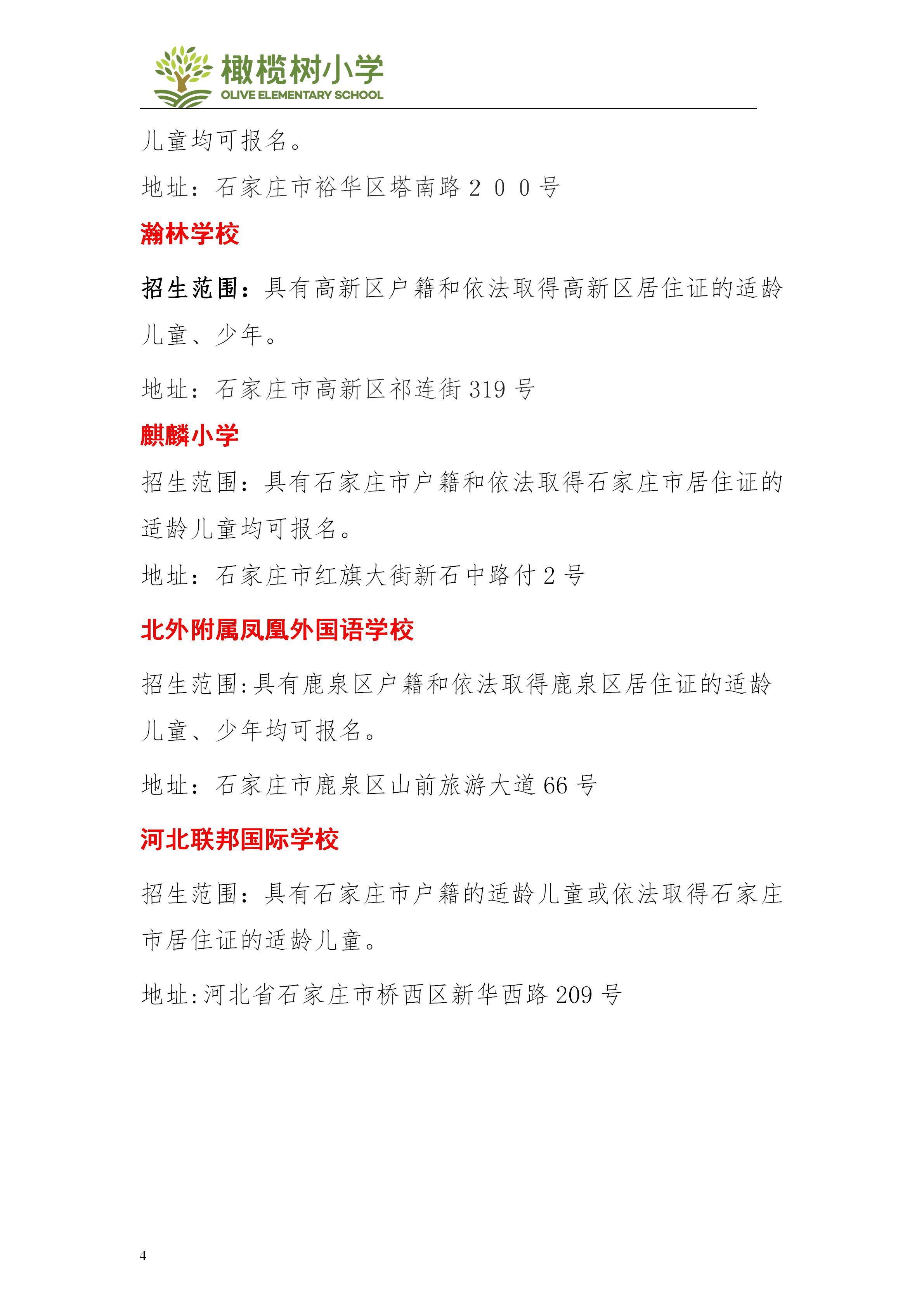 石家庄私立小学汇总2020版本_04.jpg
