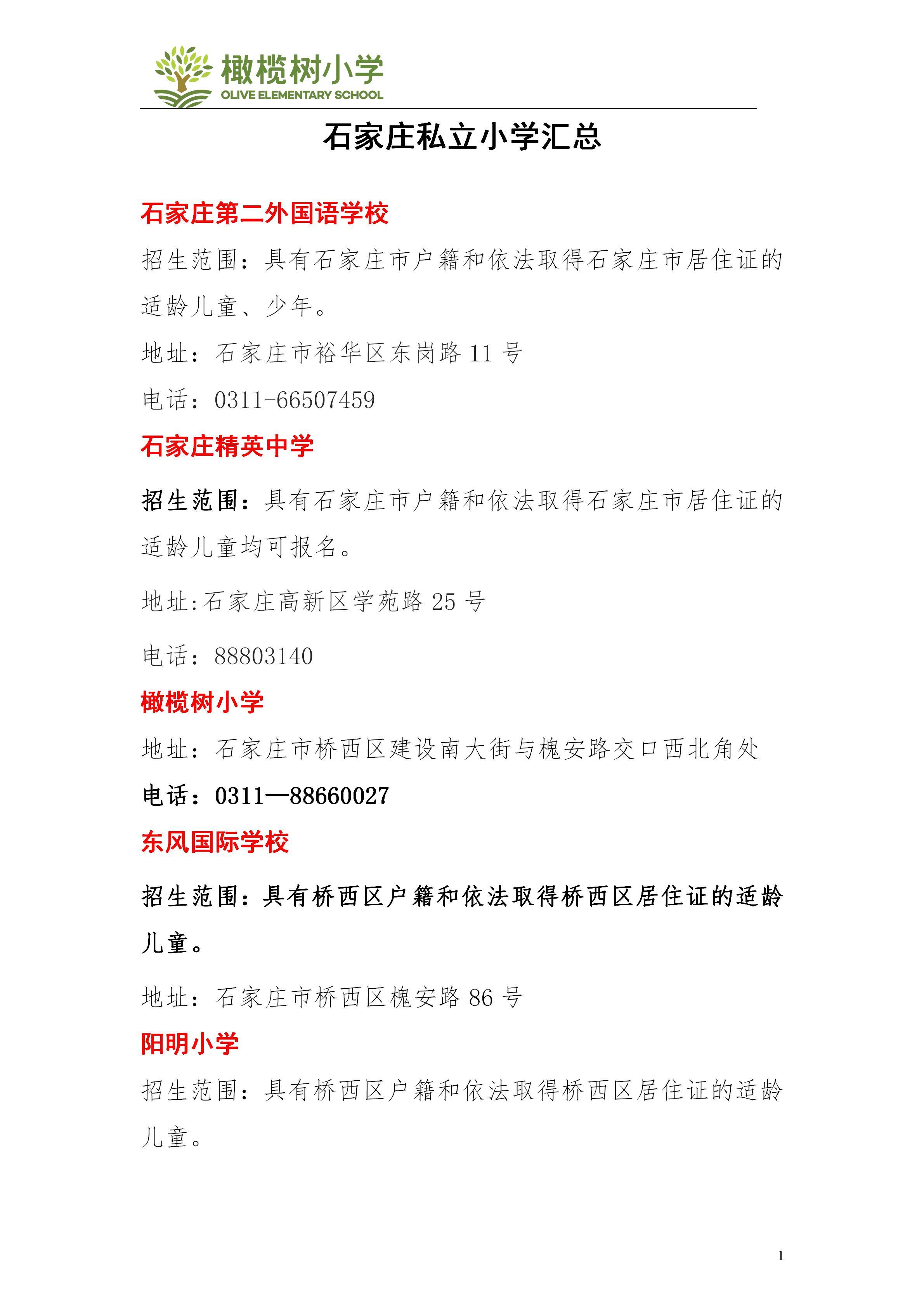 石家庄私立小学汇总2020版本_01.jpg