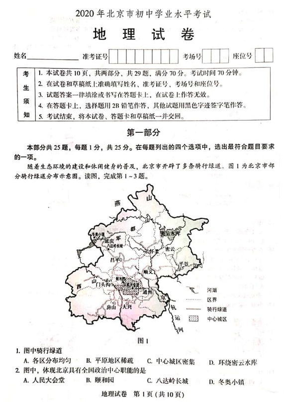 地理试卷.png