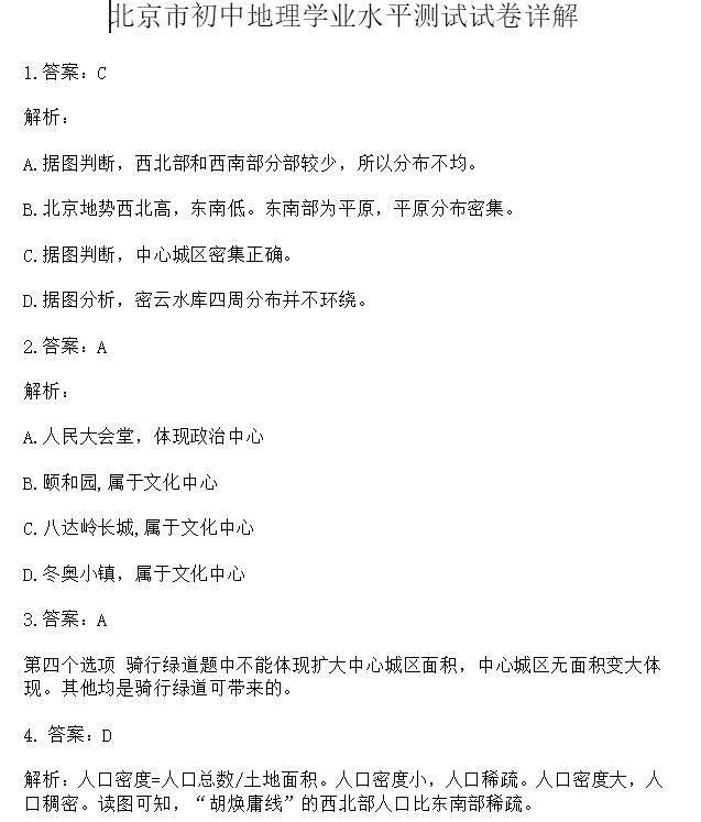 中考地理答案.png