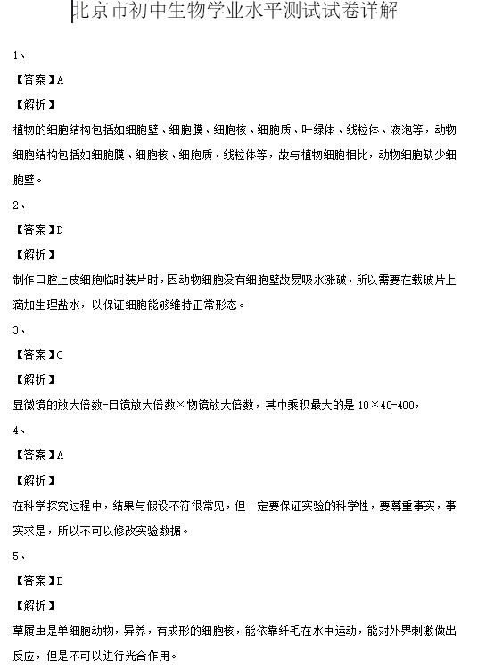 中考生物地理.png