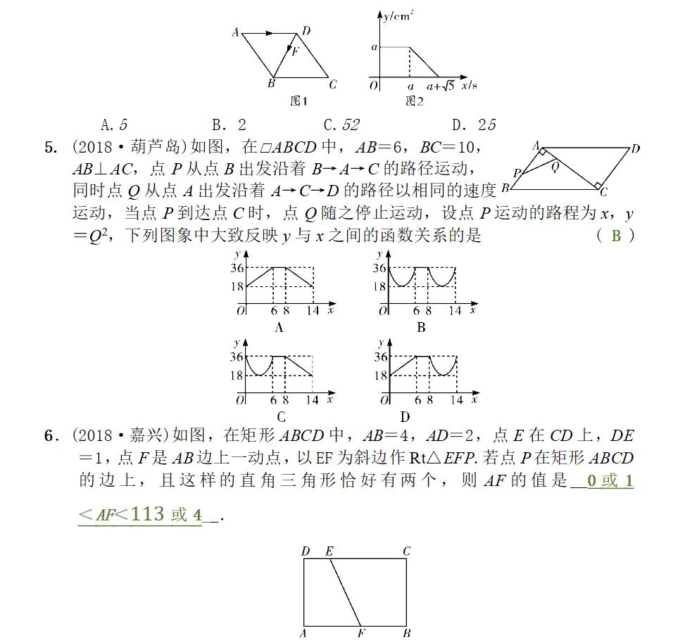 几何动点.png