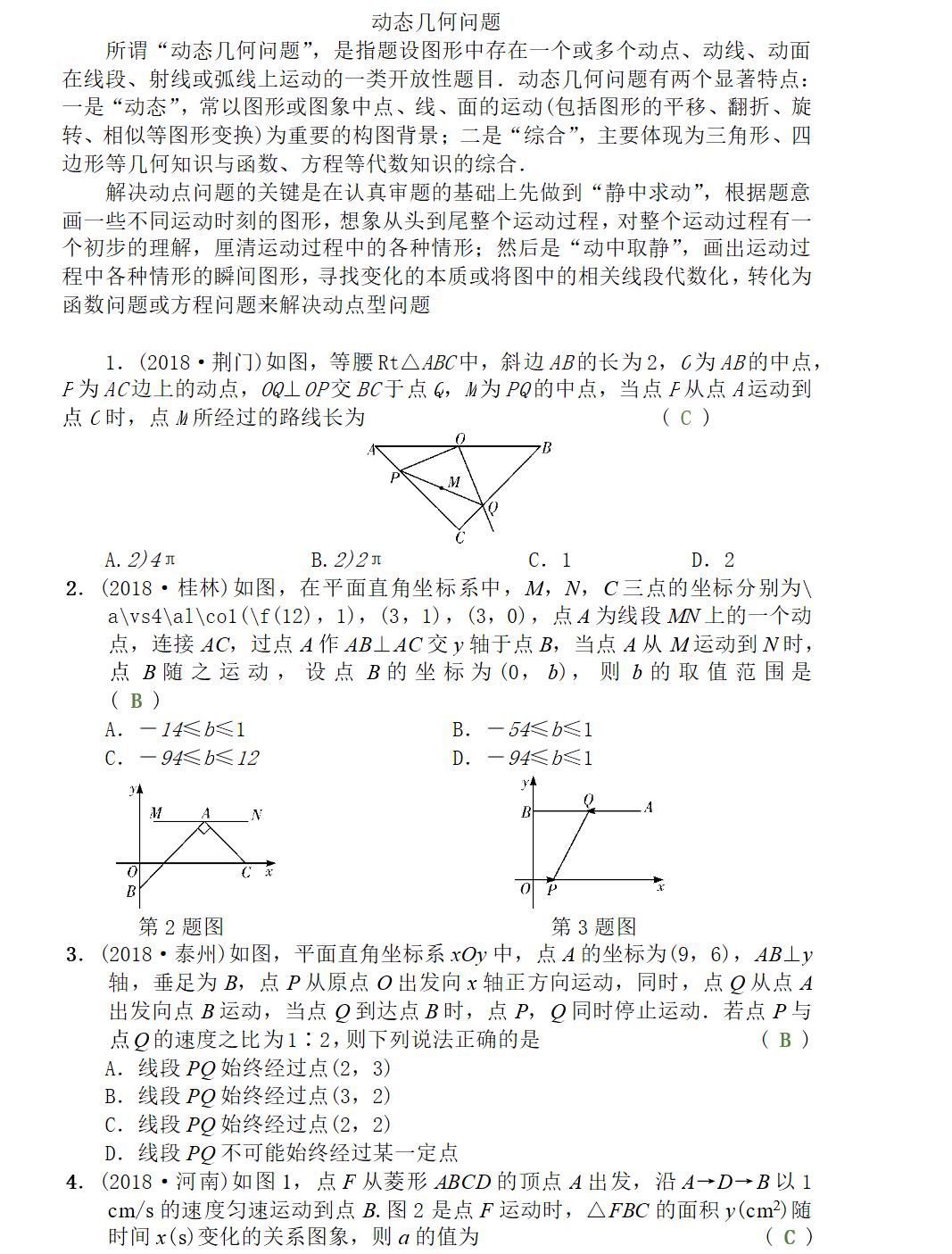 动态几何.png