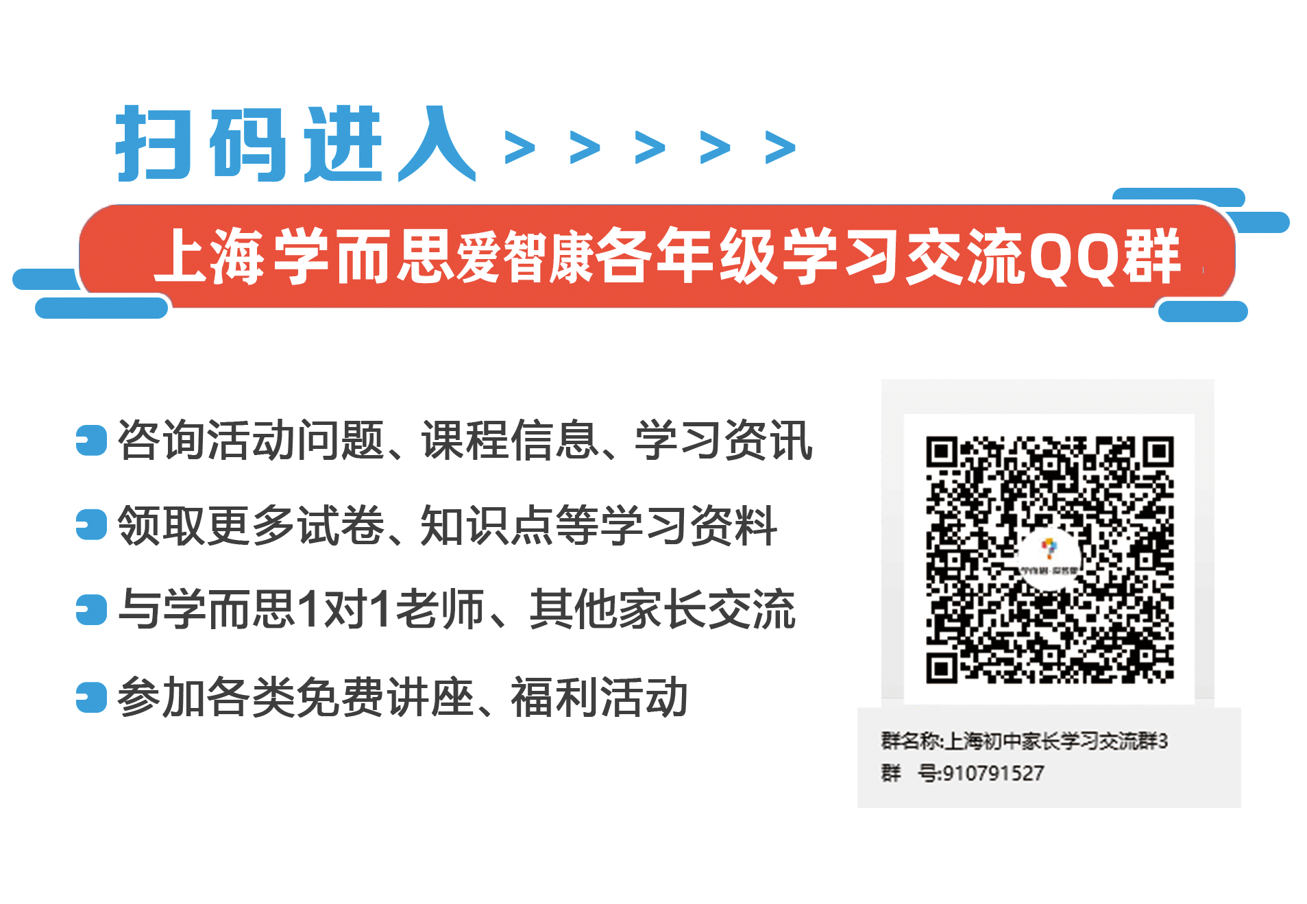 初中QQ群.png