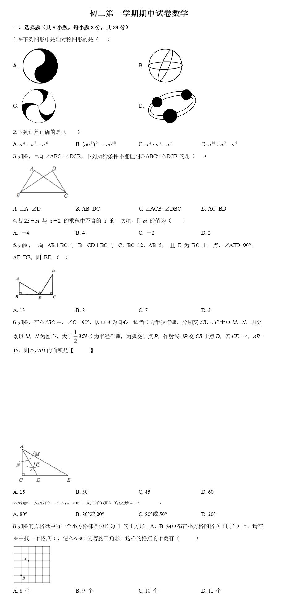 清华大学附属中学.png