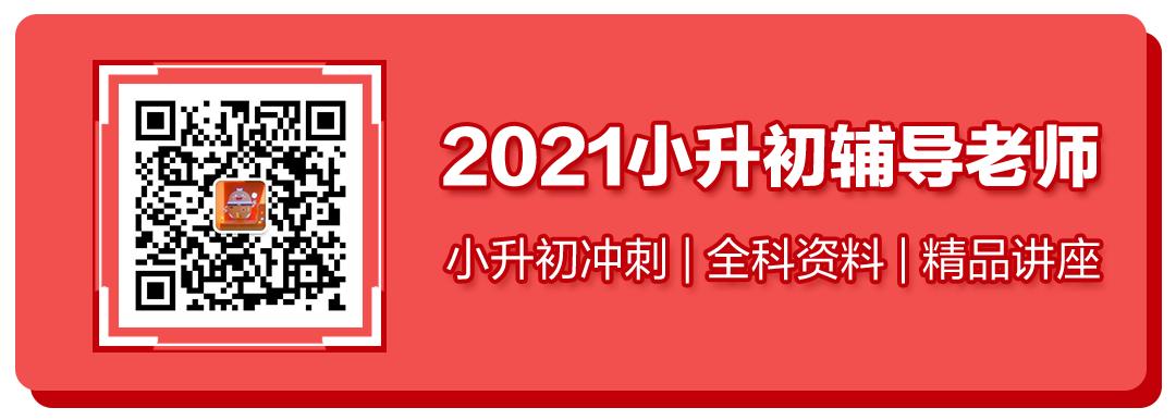 2021小升初辅导老师.png