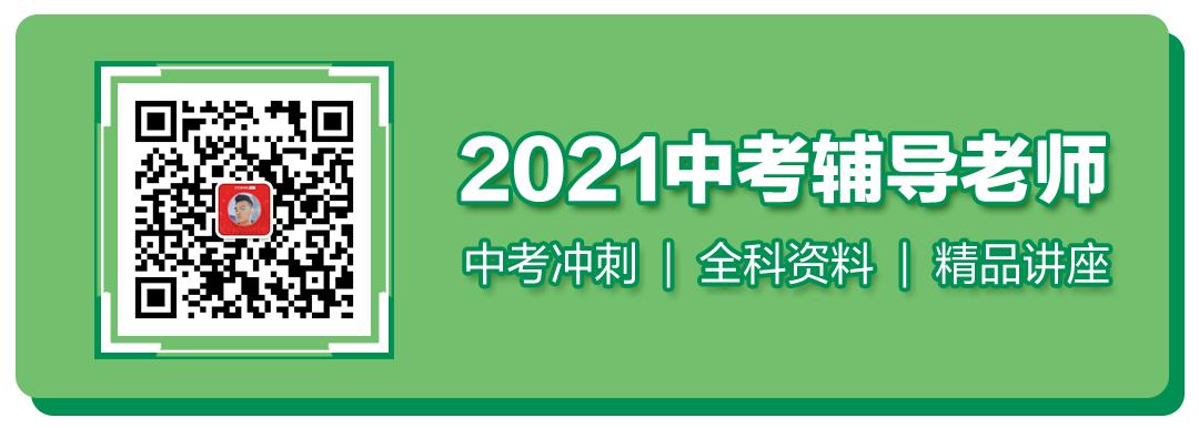 2021中考辅导老师.png