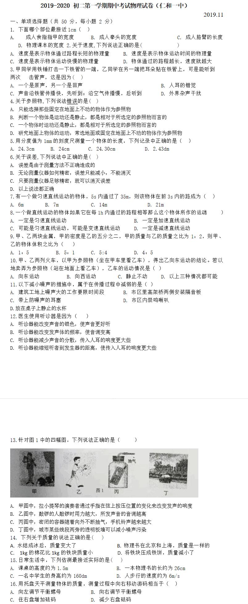 2019物理仁和一中.png