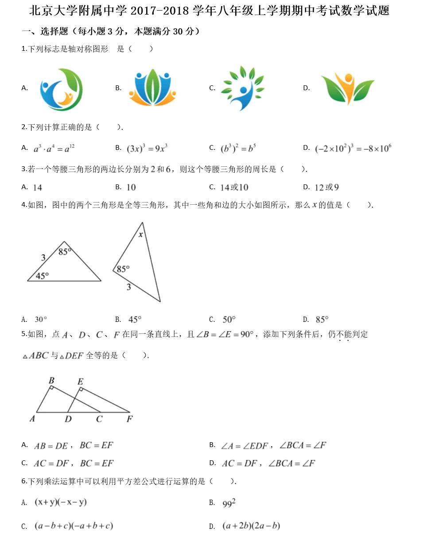 北大附2017数学.png