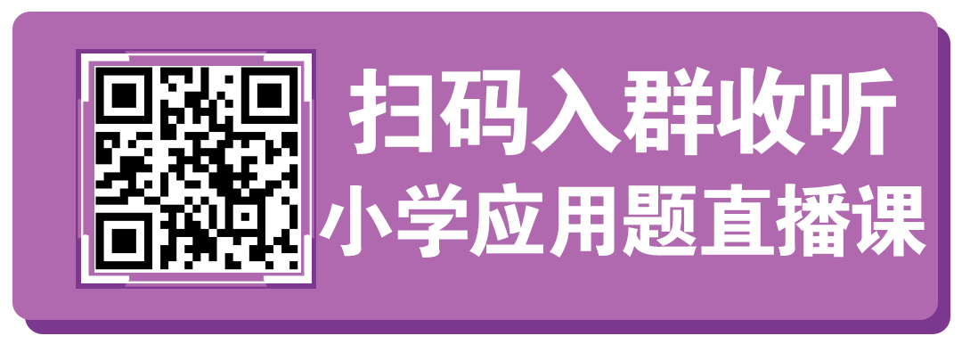 小学应用题直播课群2.png